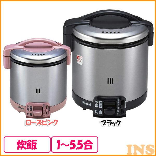 RINNAI(リンナイ) ガス炊飯器 RR-055GS-D-13A・LPG ブラック・ローズピンク(RP) 都市ガス用・PLガス用【D】【送料無料】