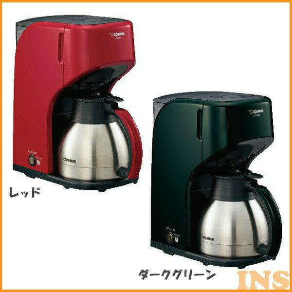 ≪送料無料≫象印 コーヒーメーカー ECKT50-RA・ECKT50-GD レッド・ダークグリーン(ドリップコーヒー 家庭用 調理家電 抽出)【TC】