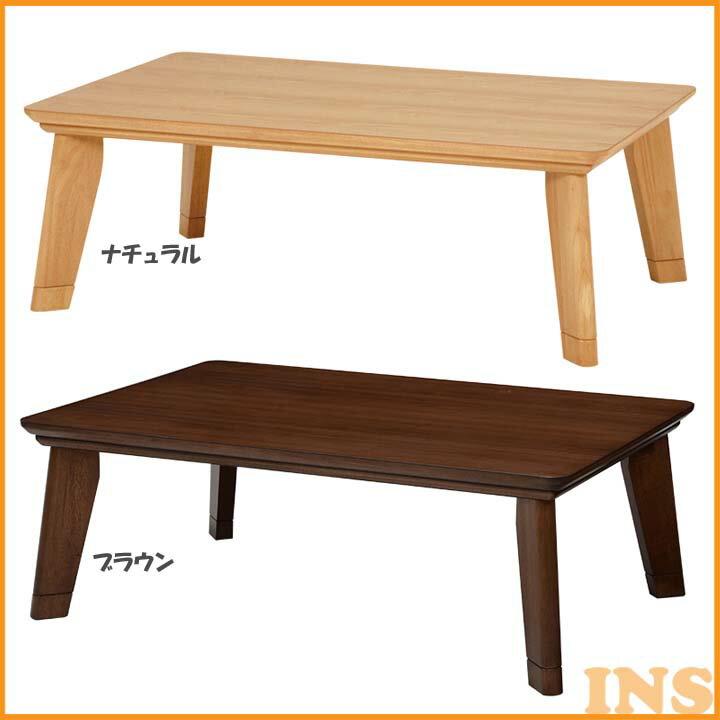 リビングコタツ リノCF120  �料無料 ���本体 ��� ���テーブル 暖房器具 ���本体���テーブル ���本体暖房器具 ������テーブル ���テーブル���本体 暖房器具���本体 ���テーブル��� ナ�ュラル・ブラウン