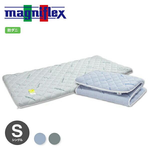 マニフレックス  イタリアンフトン2 シングル 今ご使用の敷布団 の代わりに【あす楽】