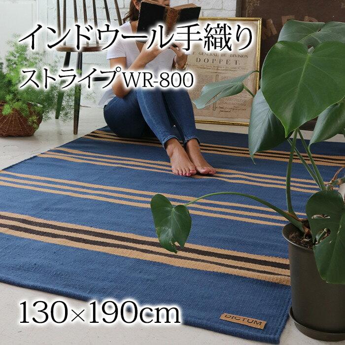 インドウール手織り ストライプ(WR800)130×190cm��料無料】