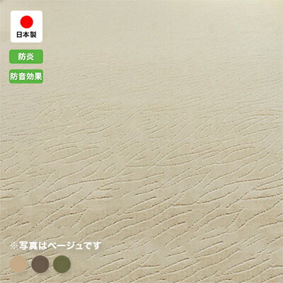 遮音・防炎カーペット【アトム】176×261cm(3帖)【送料無料】日本製 63%OFF