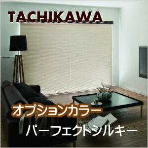 ブラインド タチカワ パーフェクトシルキー 25mmスラット ビジュアルカラー ベルベットカラー マジカルカラー 幅81cm~100cmX高さ20~80cmまで