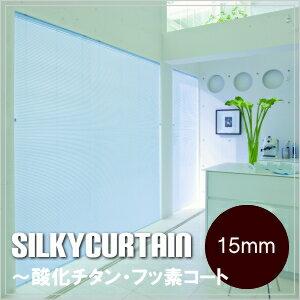 ブラインド タチカワブラインド シルキーカーテン 15mmスラット 酸化チタンコート フッ素コート 幅15cm~60cmX高さ121~140cmまで