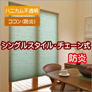 ハニカムスクリーン 防炎 ニチベイ ココン シングルスタイル(チェーン式) 幅201~240cmX高さ141~180cmまで