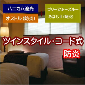 ハニカムスクリーン 防炎 ニチベイ オストル ツインスタイル(コード式) 幅25~80cmX高さ181~220cmまで