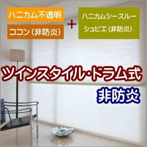 ハニカムスクリーン 非防炎 ニチベイ ココン ツインスタイル(ドラム式) 幅121~160cmX高さ141~180cmまで