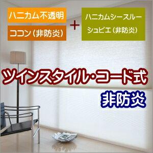 ハニカムスクリーン 非防炎 ニチベイ ココン ツインスタイル(コード式) 幅161~200cmX高さ101~140cmまで