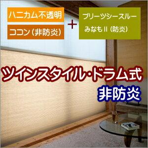 ハニカムスクリーン 非防炎 ニチベイ ココン ツインスタイル(ドラム式) 幅161~200cmX高さ141~180cmまで