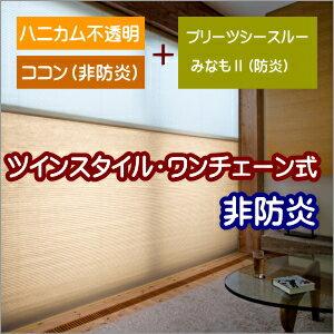 ハニカムスクリーン 非防炎 ニチベイ ココン ツインスタイル(ワンチェーン式) 幅121~160cmX高さ181~220cmまで