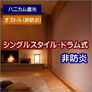 ハニカムスクリーン 非防炎 ニチベイ オストル シングルスタイル(ドラム式) 幅201~240cmX高さ261~300cmまで