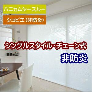 ハニカムスクリーン 非防炎 ニチベイ シュピエ シングルスタイル(チェーン式) 幅281~300cmX高さ101~140cmまで