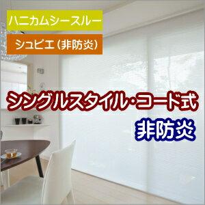 ハニカムスクリーン 非防炎 ニチベイ シュピエ シングルスタイル(コード式) 幅161~200cmX高さ221~250cmまで