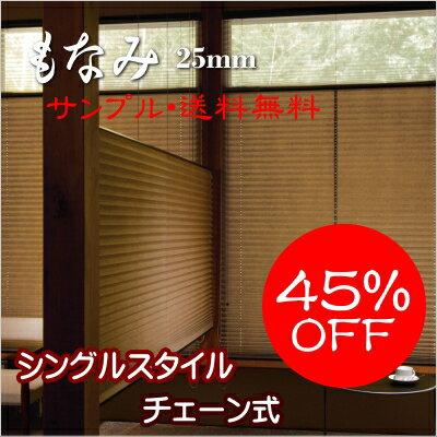 プリーツスクリーン もなみ 25mm ニチベイ 魯山 M7078~M7083 シングルスタイル(チェーン式) 幅201~220cm×高さ181~220cmまで