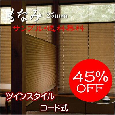 プリーツスクリーン もなみ 25mm ニチベイ 魯山 M7078~M7083 ツインスタイル(コード式) 幅121~160cm×高さ181~220cmまで