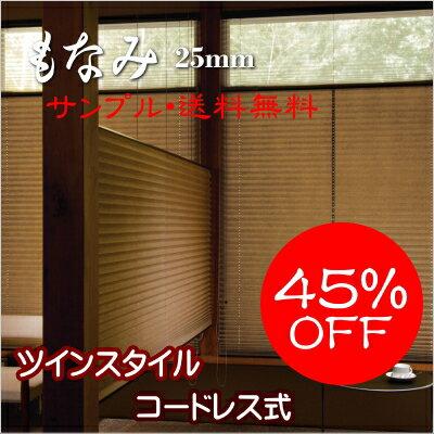 プリーツスクリーン もなみ 25mm ニチベイ 魯山 M7078~M7083 ツインスタイル(コードレス式) 幅81~115cm×高さ181~200cmまで