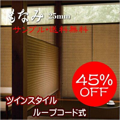 プリーツスクリーン もなみ 25mm ニチベイ 魯山 M7078~M7083 ツインスタイル(ループコード式) 幅161~200cm×高さ141~180cmまで