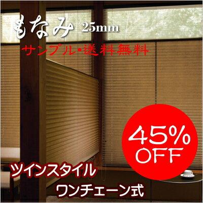 プリーツスクリーン もなみ 25mm ニチベイ 魯山 M7078~M7083 ツインスタイル(ワンチェーン式) 幅161~200cm×高さ101~140cmまで