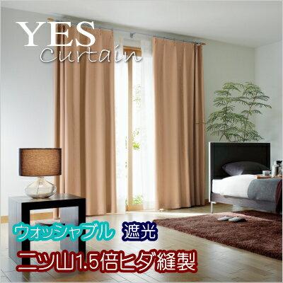 カーテン YESカーテン エポカ BA1303 ウッシャブル 遮光3級 約1.5倍ヒダ二ツ山縫製 幅~100cmX丈241~270cmまで