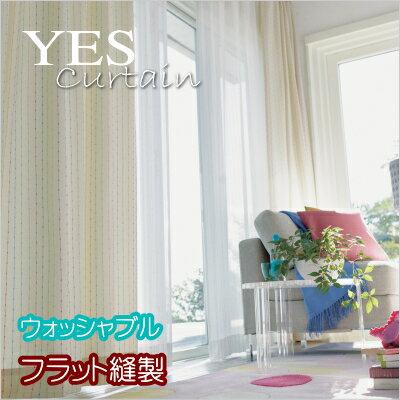 カーテン YESカーテン プリングル BA1304 ウッシャブル フラット縫製 約1倍ヒダ 幅423~572cmX丈181~205cmまで