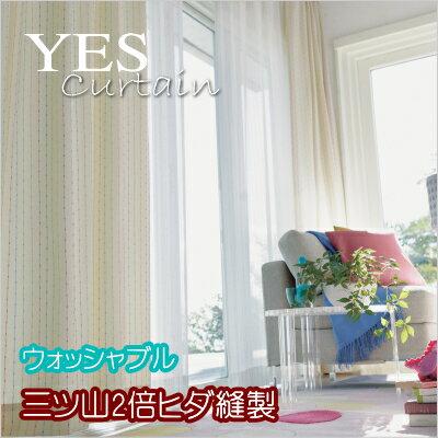 カーテン YESカーテン プリングル BA1304 ウッシャブル 約2倍ヒダ三ツ山縫製 幅226~300cmX丈~125cmまで