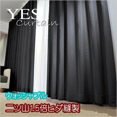 カーテン YESカーテン アキエース BA1307 ウッシャブル 約1.5倍ヒダ二ツ山縫製 幅301~400cmX丈181~205cmまで