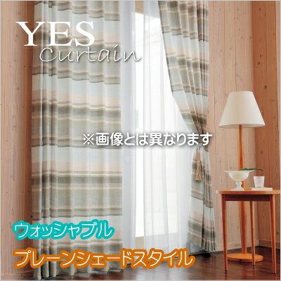 カーテン プレーンシェードカーテン YESカーテン ゲンマ BA1308 ウッシャブル 幅191~240cmX丈161~250cmまで