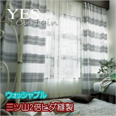カーテン YESカーテン タルト BA1329 ウッシャブル 約2倍ヒダ三ツ山縫製 幅226~300cmX丈~125cmまで