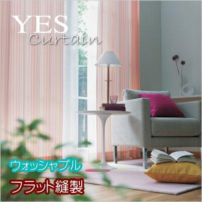 カーテン YESカーテン ライム BA1340 ウッシャブル フラット縫製 約1倍ヒダ 幅423~572cmX丈~125cmまで