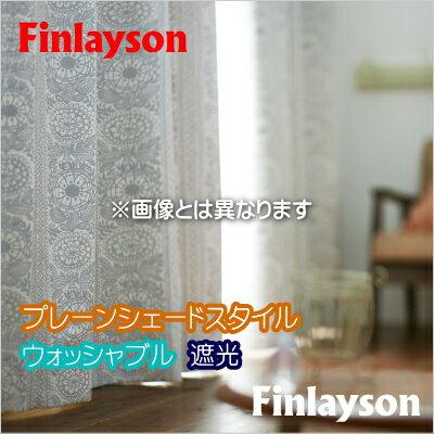 カーテン プレーンシェードカーテン YESカーテン Finlayson(フィンレイソン) タイミ BA7706 ウッシャブル 遮光2級 幅143~190cmX丈161~250cmまで