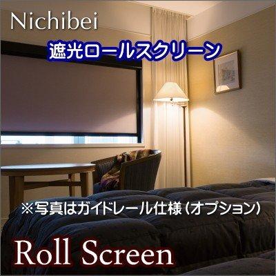 ロールスクリーン オーダー ニチベイ ソフィ 防炎 フォルゼBC 遮光1級 N7235~N7237 幅121~160cmX高さ81~120cm