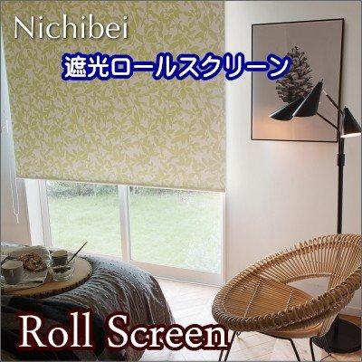ロールスクリーン オーダー ニチベイ ソフィ 防炎 ハーフリーフBC 遮光1級 N7238 幅121~160cmX高さ201~250cm