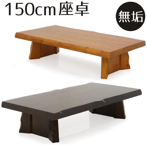 座卓 テーブル リビングテーブル 和テーブル 机 幅150 奥行80 高さ35cm 和風 パイン無垢材 木製 浮造り なぐり加工 選べる2色 ナチュラル ブラウン 送料無料 楽天 通販