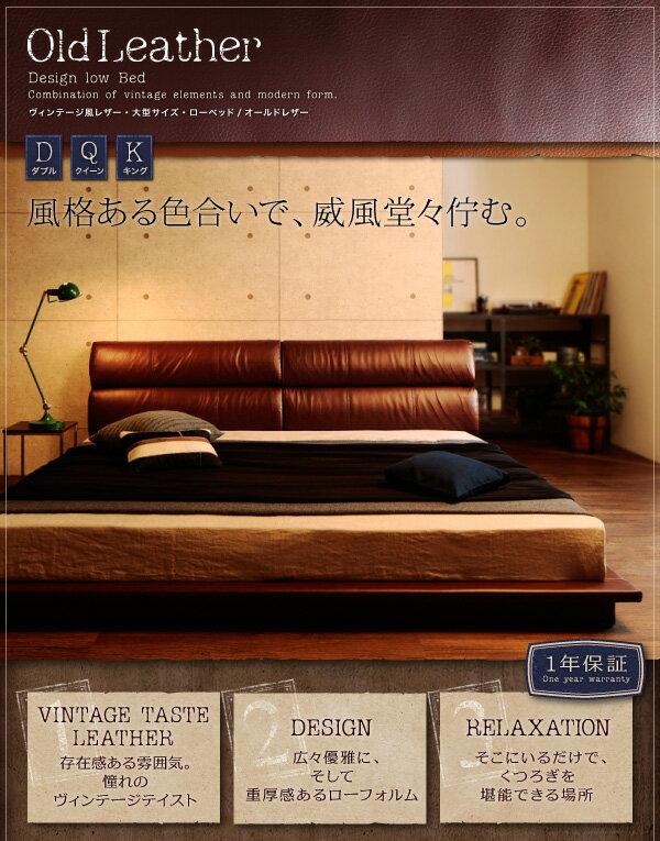 ベッド ベッドフレーム クィーンサイズ ローベッド 幅179cm PVC 選べる2色 キャメル ブラウン 北欧 フレームのみ ビンテージ オールドレザー 激安 送料無料 楽天 通販