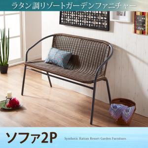 ガーデンソファ ラタン調リゾートガーデンファニチャー  ソファ2P( 人気のリゾートテイスト家具通販 送料無料 楽天 通販)