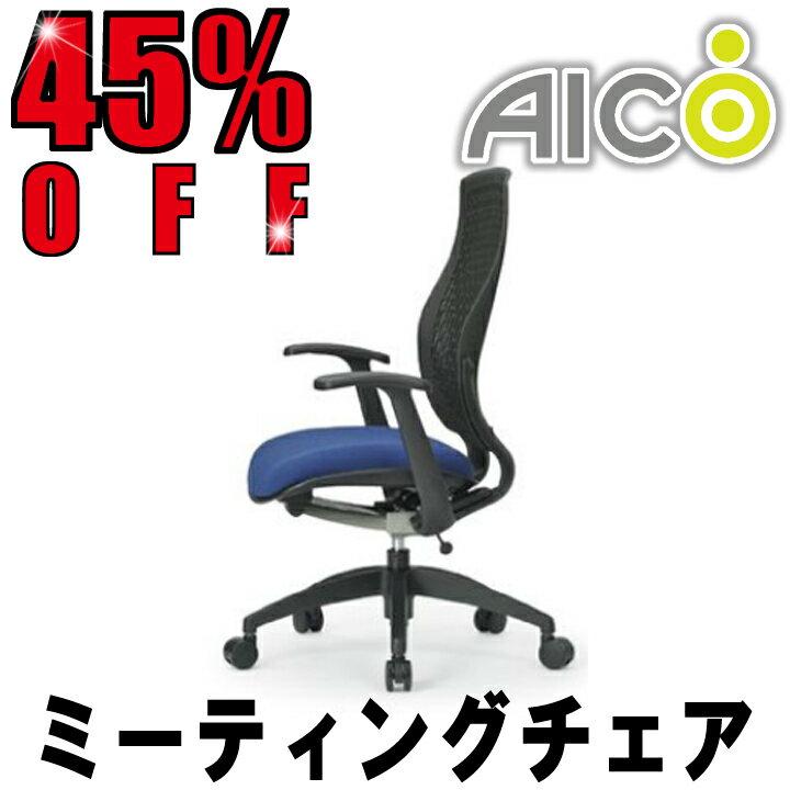 Aico ハイバック肘付きタイプチェアチェア MA-1535□□-BK