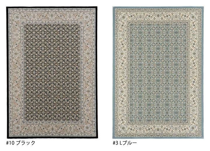 スミノエ ラグ【ユミル】160×230cm