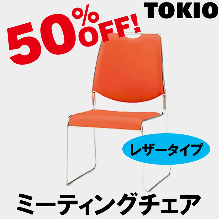 TOKIO�FSC-45L】ミーティング�ェア
