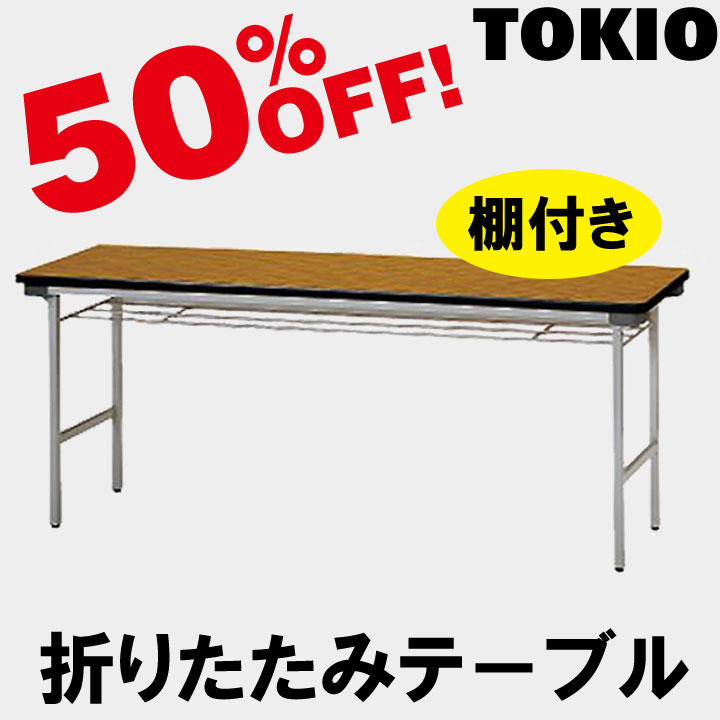 TOKIO【TF-1560】折りたたみテーブル