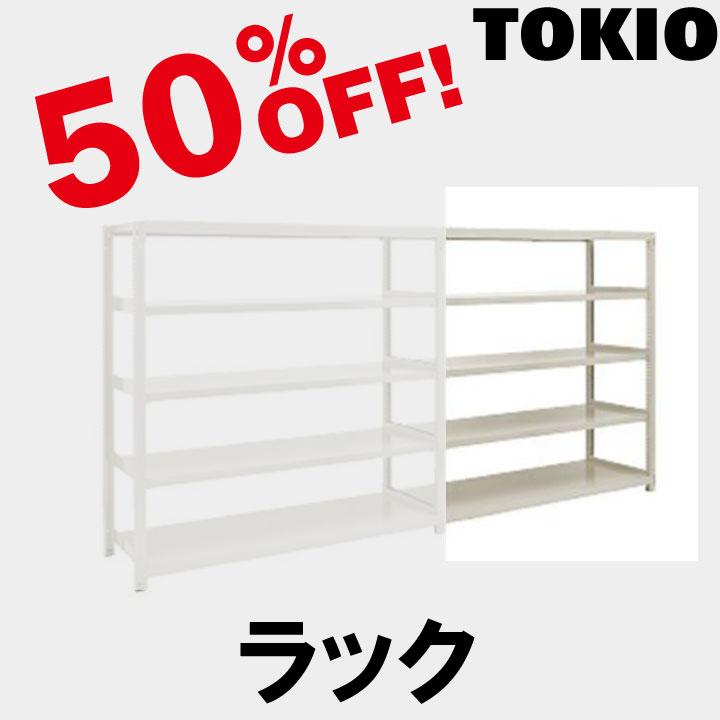 オフィス家具TOKIO【3MS-8690-7R】ラック増連R H2400用連結棚