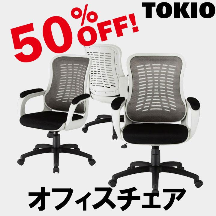 TOKIO【CF-7MGY】オフィスチェア