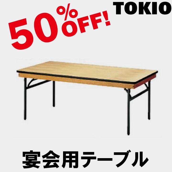 TOKIO【FRT-1545ハカマ付】宴会用テーブル