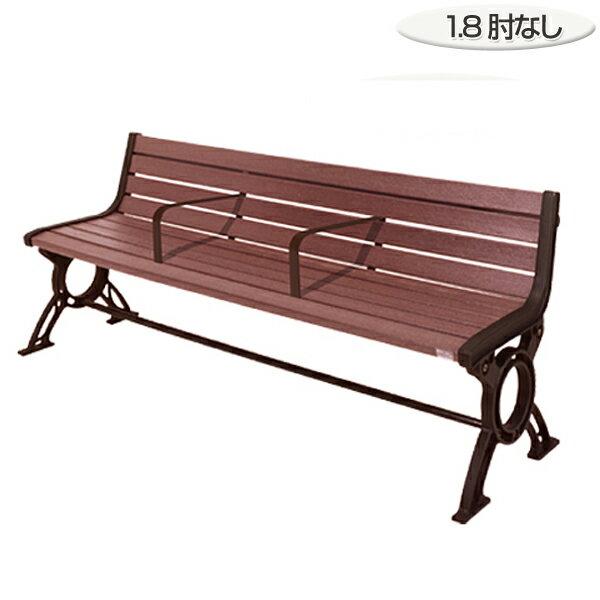 木調ベンチ リサイクル樹脂製 手すり付 肘なし 1.8m ブラウン 3人掛け ( 送料無料 長椅子 屋内 屋外 ) 【5000円以上送料無料】