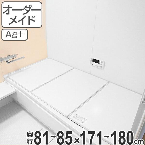 オーダーメイド 風呂ふた(組み合わせ) 81~85×171~180 銀イオン配合 3枚割 ( 風呂蓋 風呂フタ フロフタ オーダーメード 送料無料 ) 【5000円以上送料無料】