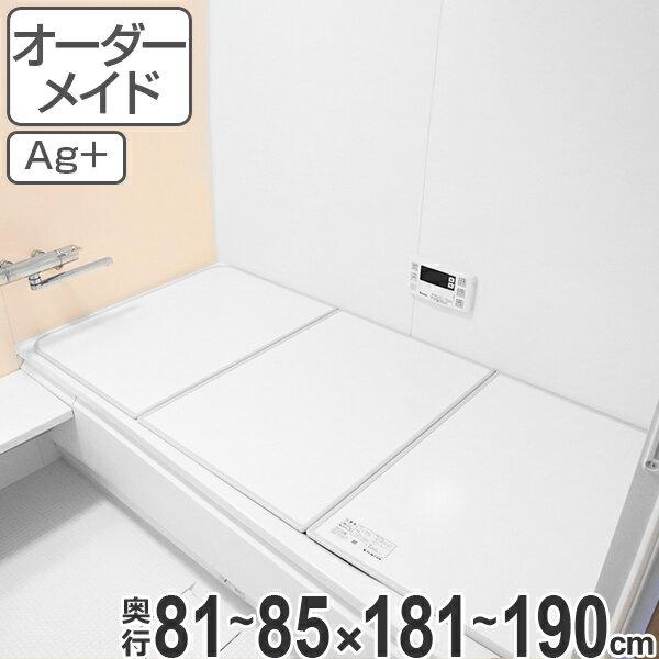 オーダーメイド 風呂ふた(組み合わせ) 81~85×181~190 銀イオン配合 3枚割 ( 風呂蓋 風呂フタ フロフタ オーダーメード 送料無料 ) 【5000円以上送料無料】