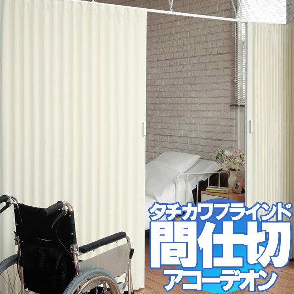 間仕切 アコーデオンカーテンメイト タチカワブラインド(パストライトNo.318~319/アルトNo.320~321)