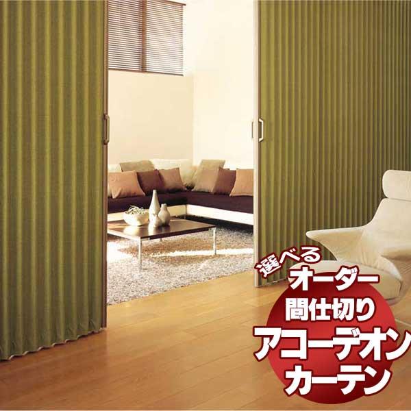 間仕切 アコーデオンカーテン オートクローズ仕様 シックマテリアル(ケルトNo.6201~6204)