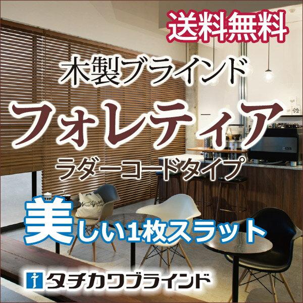 【ポイント最大14倍】タチカワ木製ブラインド ラダーコード仕様(木製ブラインドフォレティア25) 幅200×高さ160cmまで
