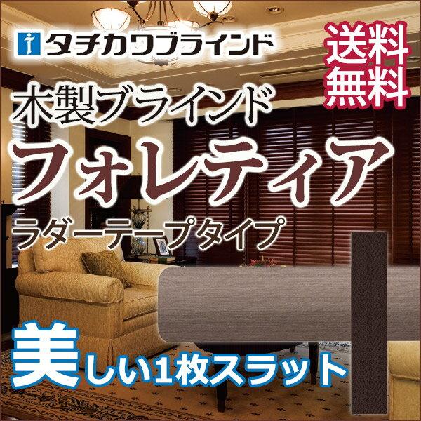 【ポイント最大14倍】タチカワ木製ブラインド ラダーテープ仕様(木製ブラインドフォレティア25R) 幅220×高さ120cmまで