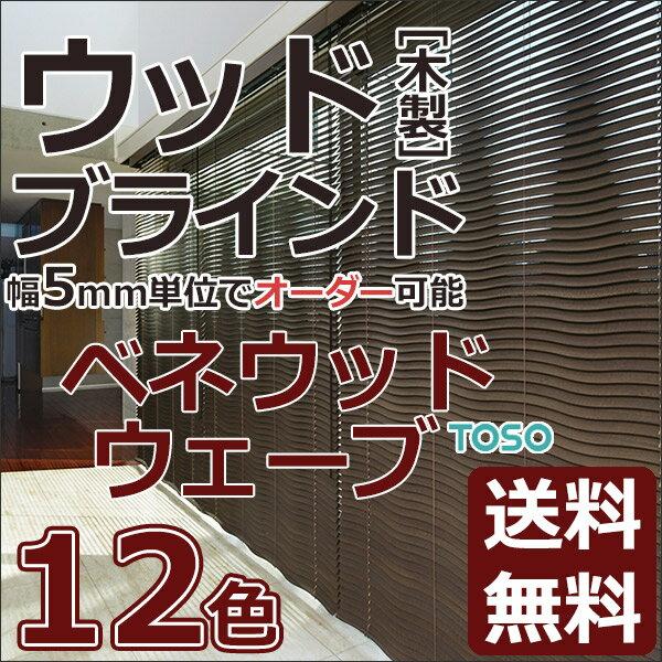 【送料無料】 TOSO トーソー ヨコ型ブラインド 木製 ウッド オフホワイト ナチュラル ブラウン ビター ベネウッドタッチ50 ドラムタイプ ラダーコード仕様